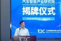 促进产业研究 汽车智能产业研究院在京成立